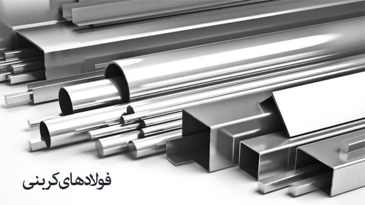 فولاد های کربنی (Carbon Steel)