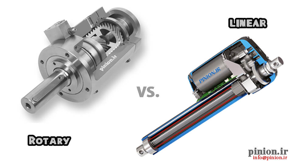 عملگرهای خطی در مقایسه با عملگرهای دورانی (Linear Actuators vs. Rotary Actuators)
