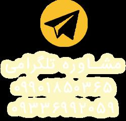 telegramic guidance