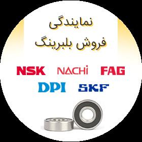 گروه بازرگانی پینیون نمایندگی فروش انواع بلبرینگ از برندهای اصل از برند های ناچی، skf، fag و nsk