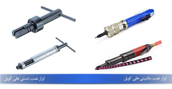 helicoil-instalation-tools