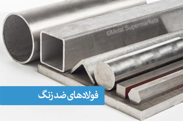 stainless steel - فولاد های کربنی (Carbon Steel)