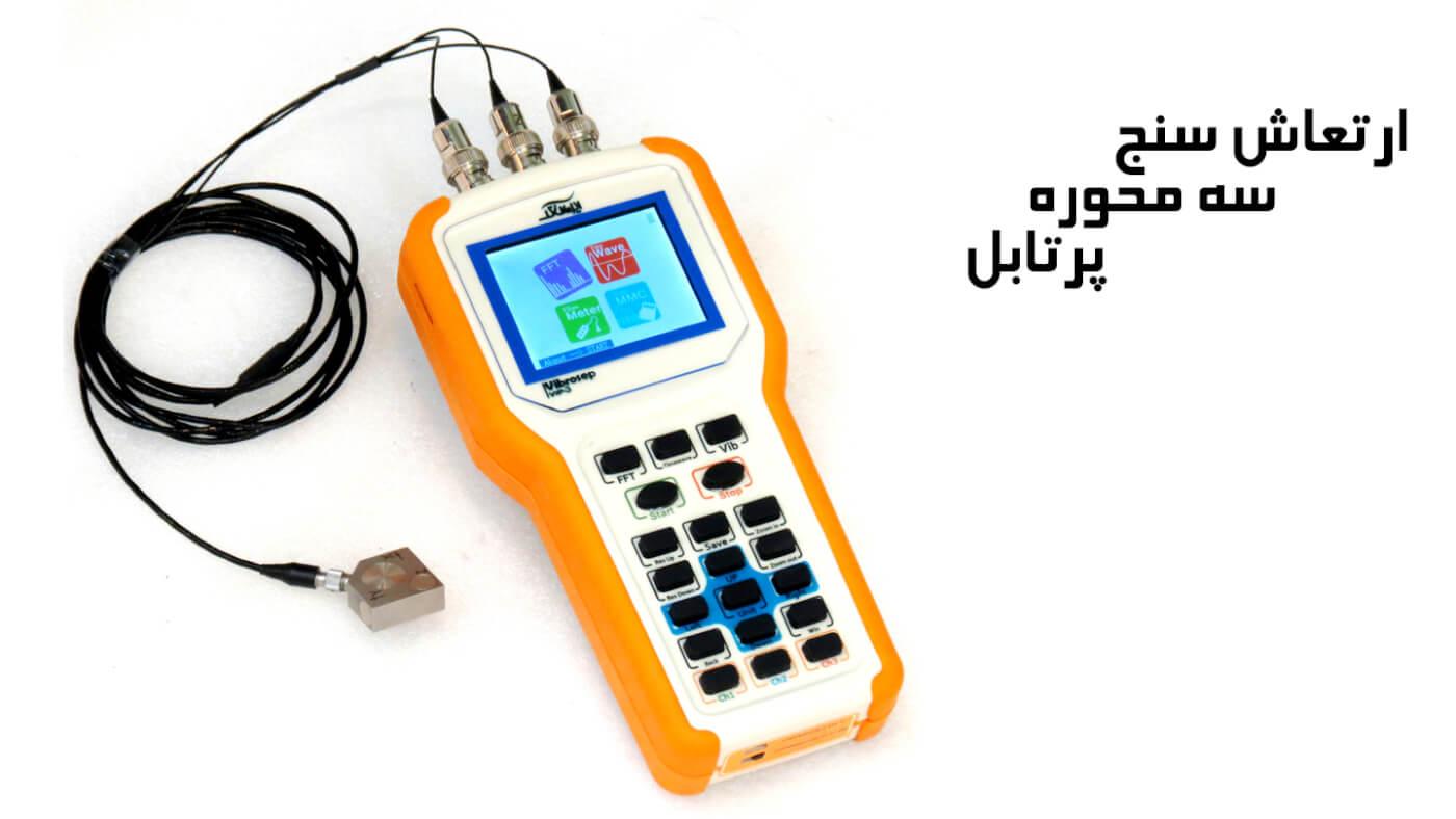3axes-accelerometer