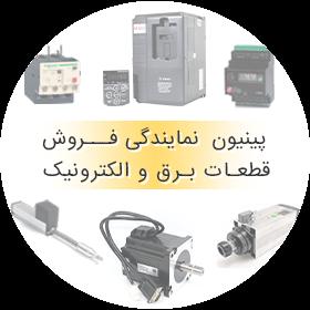 گروه پینیون نمایندگی فروش قطعات برق و الکترونیک در ایران