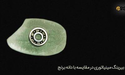 کوچکترین بلبرینگ دنیا