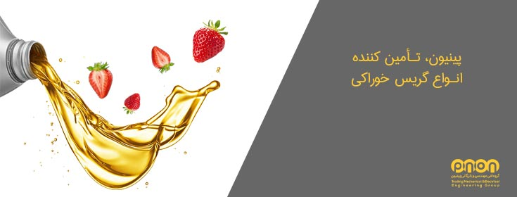 پینیون تامین کننده انواع گریس خوراکی