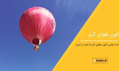 اولین بالن هوای گرم 6 نفره ایران