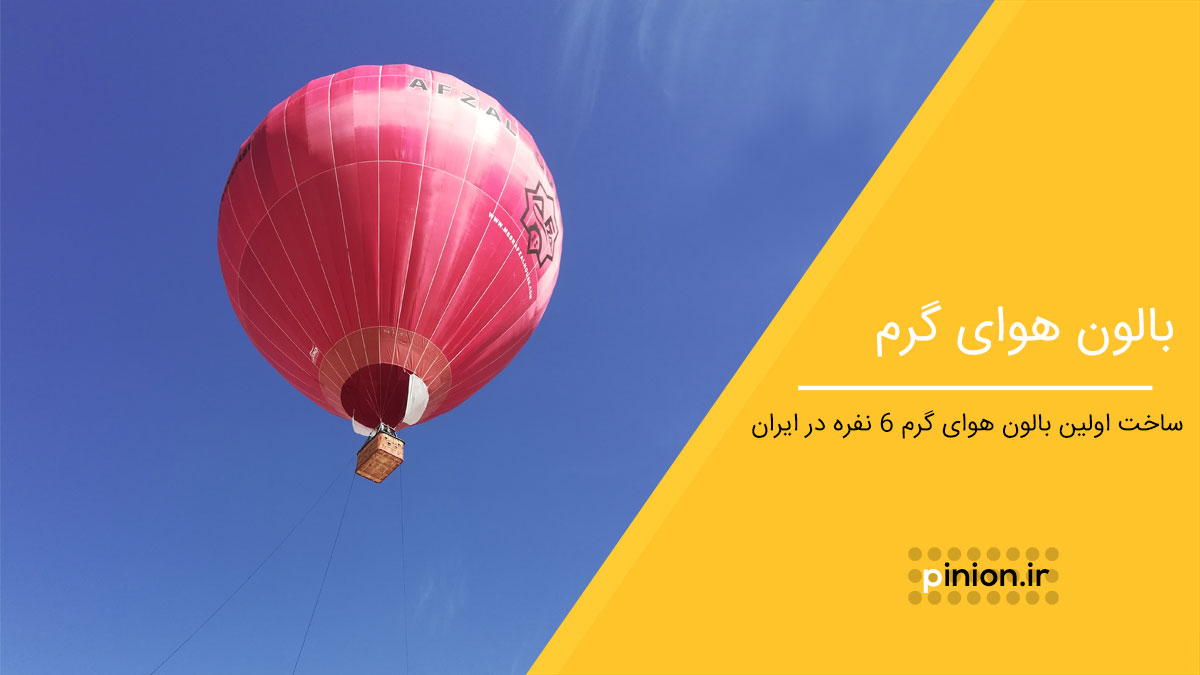 ساخت اولین بالون هوای گرم 6 نفره در ایران