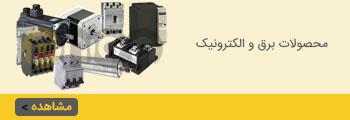 محصولات برق
