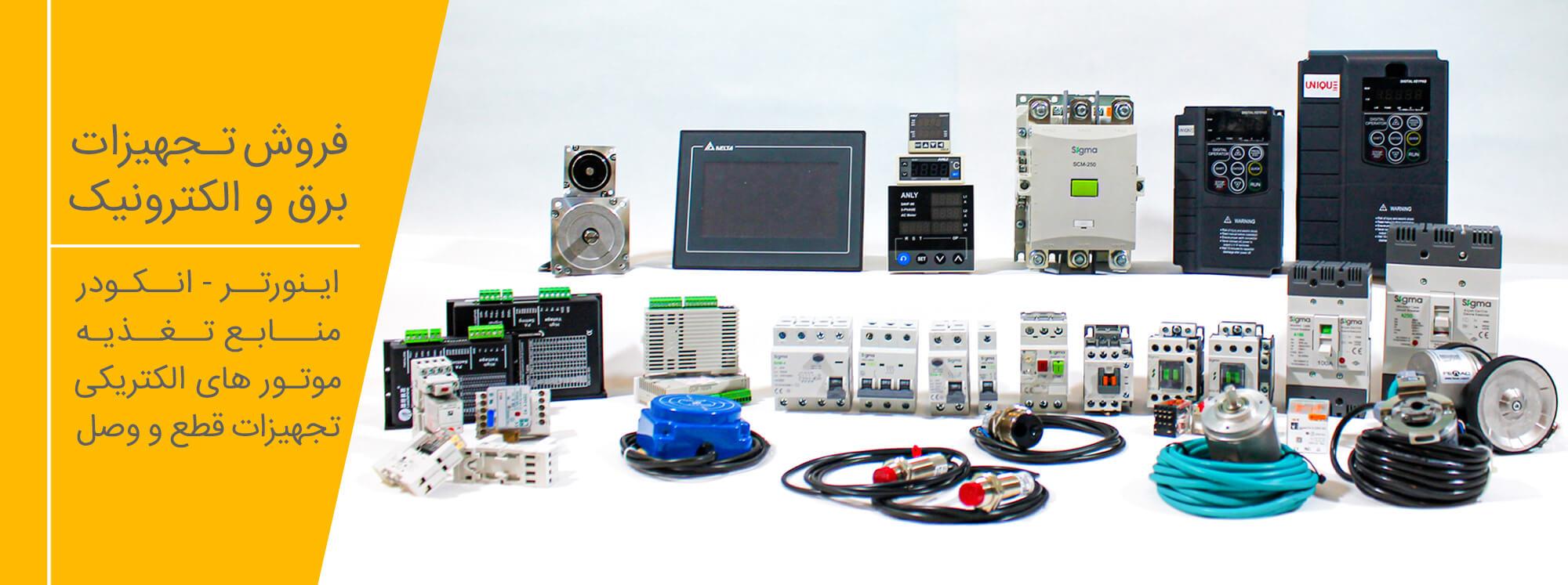 فروش تجهیزات برق و الکترونیک