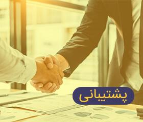 پشتیبانی و خدمات پس از فروش محصولات توسط گروه پینیون