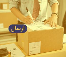 ارسال رایگان محصولات به سرارسر ایران توسط گروه پینیون
