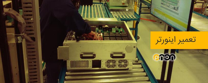 گروه فنی مهندسی پینیون نمایندگی تعمیر انواع اینورتر