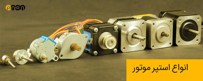 فروش انواع استپ موتور یا استپر موتور در گروه فنی مهندسی پینیون