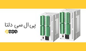 فروش، برنامه نویسی و مشاوره فروش plc دلتا در گروه فنی مهندسی پینیون
