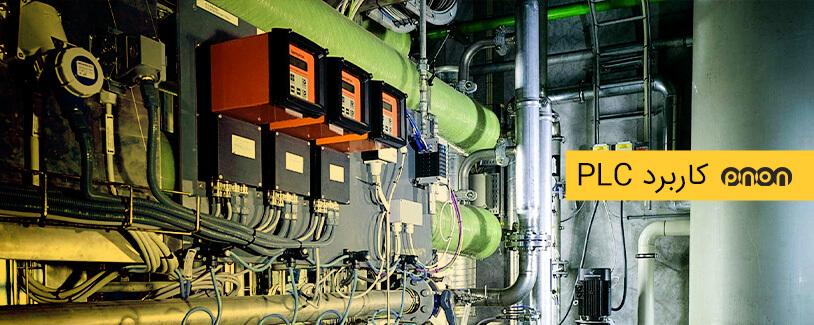 کاربرد های مختلف plc در صنعت