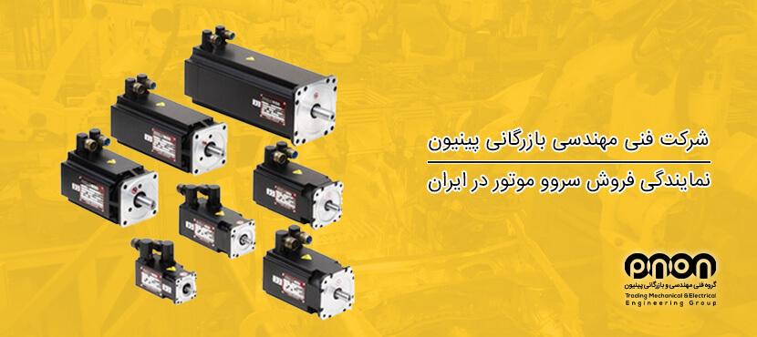 گروه فنی مهندسی پینیون نمایندگی فروش سروو موتور در ایران