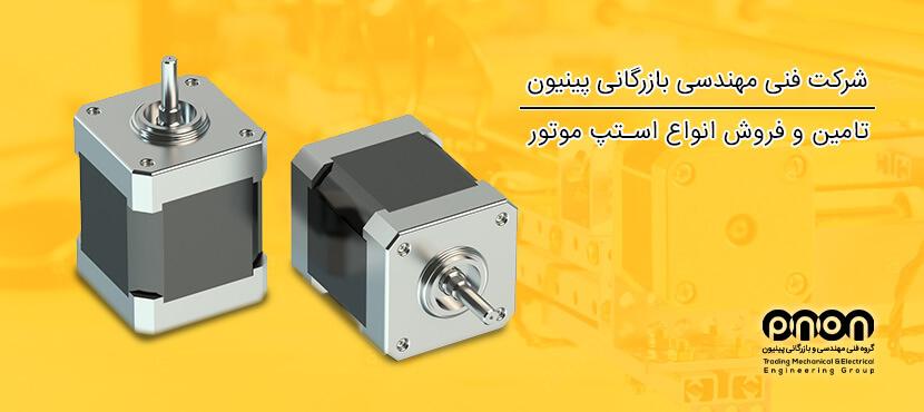 شرکت فنی مهندسی پینیون نمایندگی و عاملیت فروش انواع استپ موتور