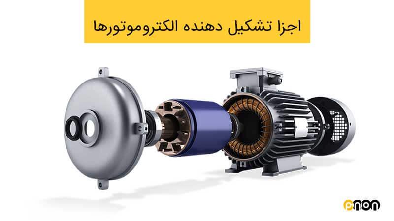 اجزای تشکیل دهنده الکتروموتورها