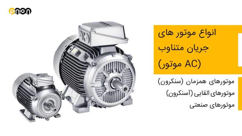 انواع موتورهای جریان متناوب (موتورAC)