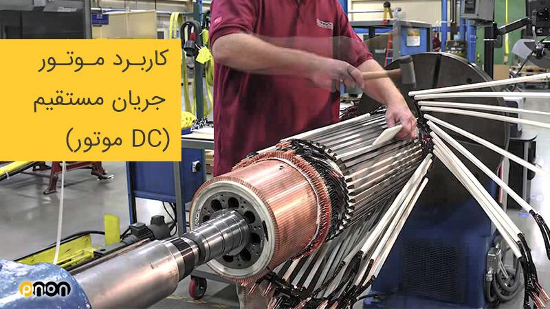 کاربرد انواع موتورهای جریان مستقیم