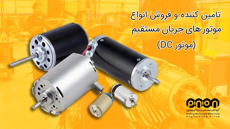 فروش انواع موتور های DC در گروه بازرگانی پینیون