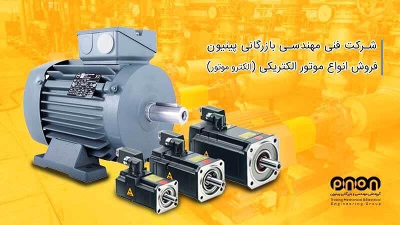 فروش انواع موتور الکتیریکی در گروه بازرگانی پینیون