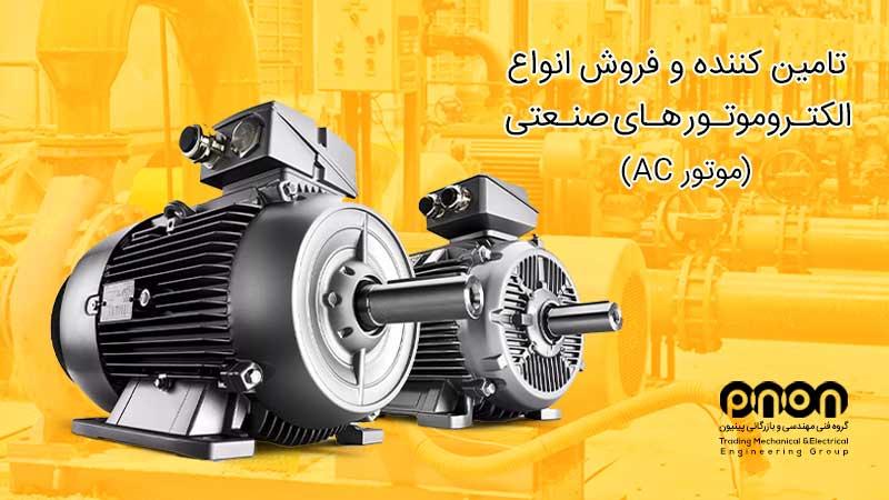 فروش انواع الکتروموتورهای صنعتی (AC موتور) در گروه بازرگانی پینیون