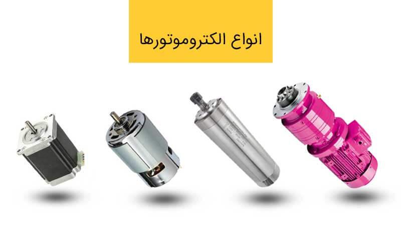 خرید انواع الکتروموتورها در گروه بازرگانی پینیون