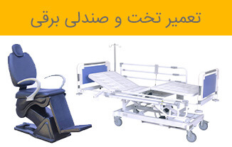 تعمیرات تخت های پزشکی و صندلی های برقی در اصفهان و تهران