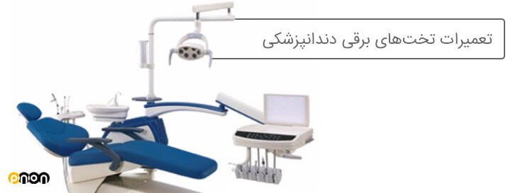 تعمیرات تختهای برقی دندانپزشکی