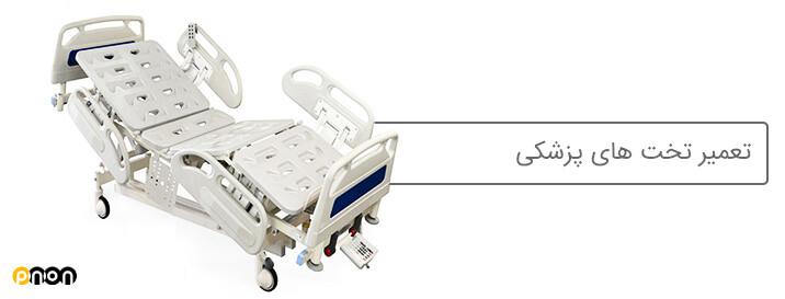 تعمیر تخت های پزشکی