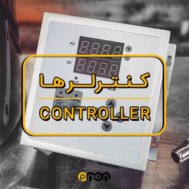 فروش انواع کنترلر در گروه بازرگانی پینیون