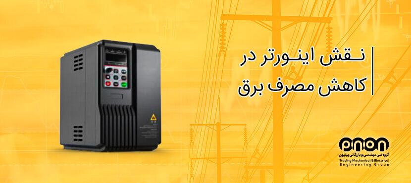 نقش اینورتر در کاهش مصرف برق