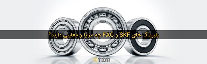 مزایا و معایب بلبرینگ skf و fag