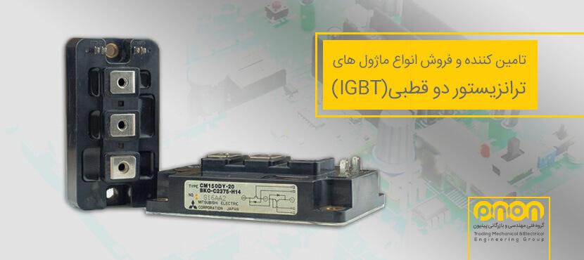 فروش انواع ماژول های ترانزیستور دوقطبی