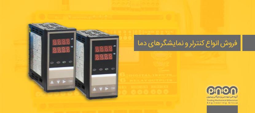 فروش انواع کنترلر و نمایشگرهای دما