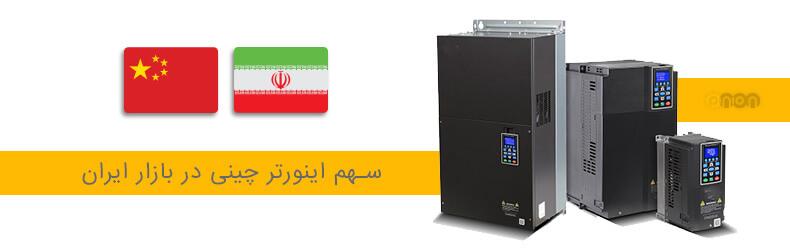 سهم بازار درایو های ساخت کشور چین در ایران