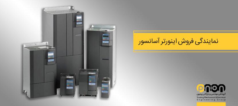 ارائه دهنده انواع اینورتر آسانسور با قیمت ویژه