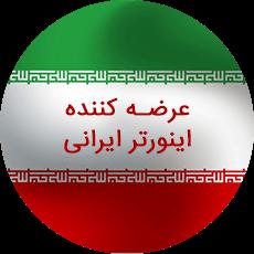 پینیون ارائه دهنده انواع اینورتر ایرانی
