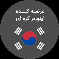 نمایندگی فروش اینورتر کره ای