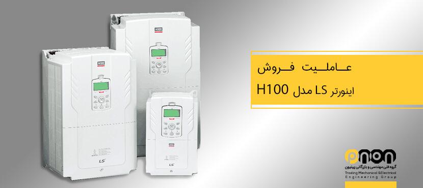 نمایندگی و عاملیت فروش اینورتر ال اس مدل h100