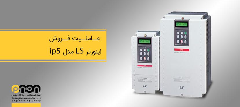 نمایدگی و عاملیت فروش اینورتر ال اس مدلip5