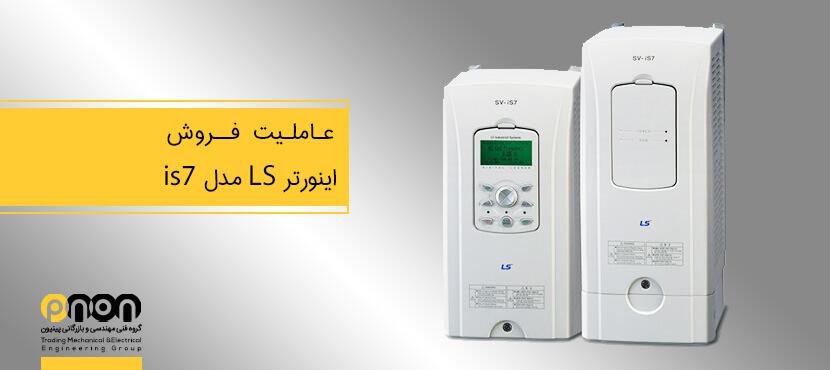 عاملیت فروش اینورتر ال اس is7