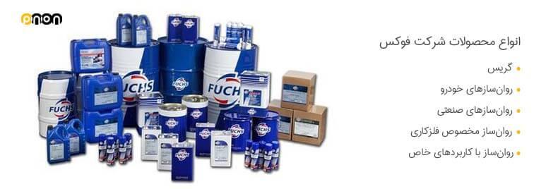 انواع محصولات شرکت فوکس