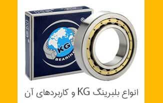 انواع بلبرینگ kg و کاربردهای آن
