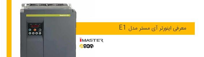معرفی اینورتر آی مستر مدل E1