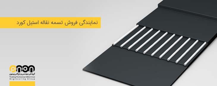 پینیون نمایندگی فروش تسمه نقاله استیل کورد در ایران