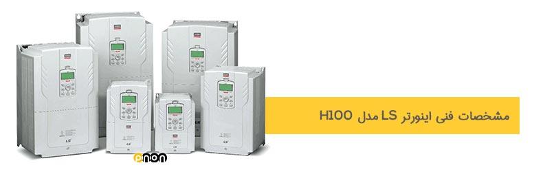 مشخصات فنی اینورتر ال اس مدل H100