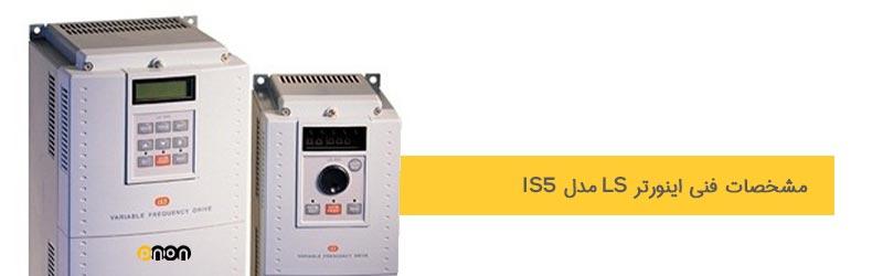 مشخصات فنی اینورتر ال اس مدل IS5